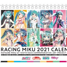 Hatsune Miku GT Project 100th Race Commemorative Art Project Art Omnibus B6 Desk Calendar