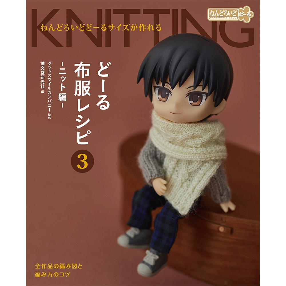 Creating in Nendoroid Doll Size: Clothing Patterns 3 (Knitted Clothes)