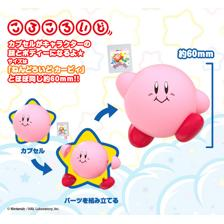 Corocoroid Kirby Collectible Figures 02